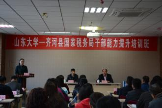 齐河县国家税务局培训班
